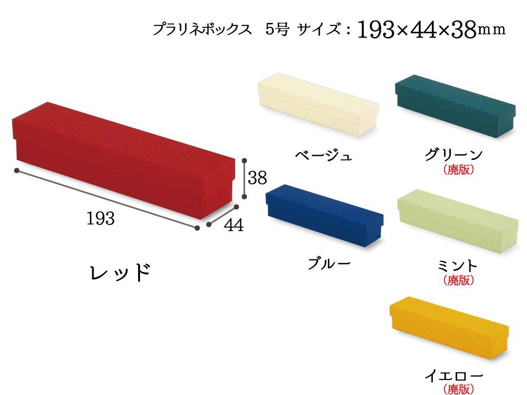 プラリネボックス 5号 5個セット