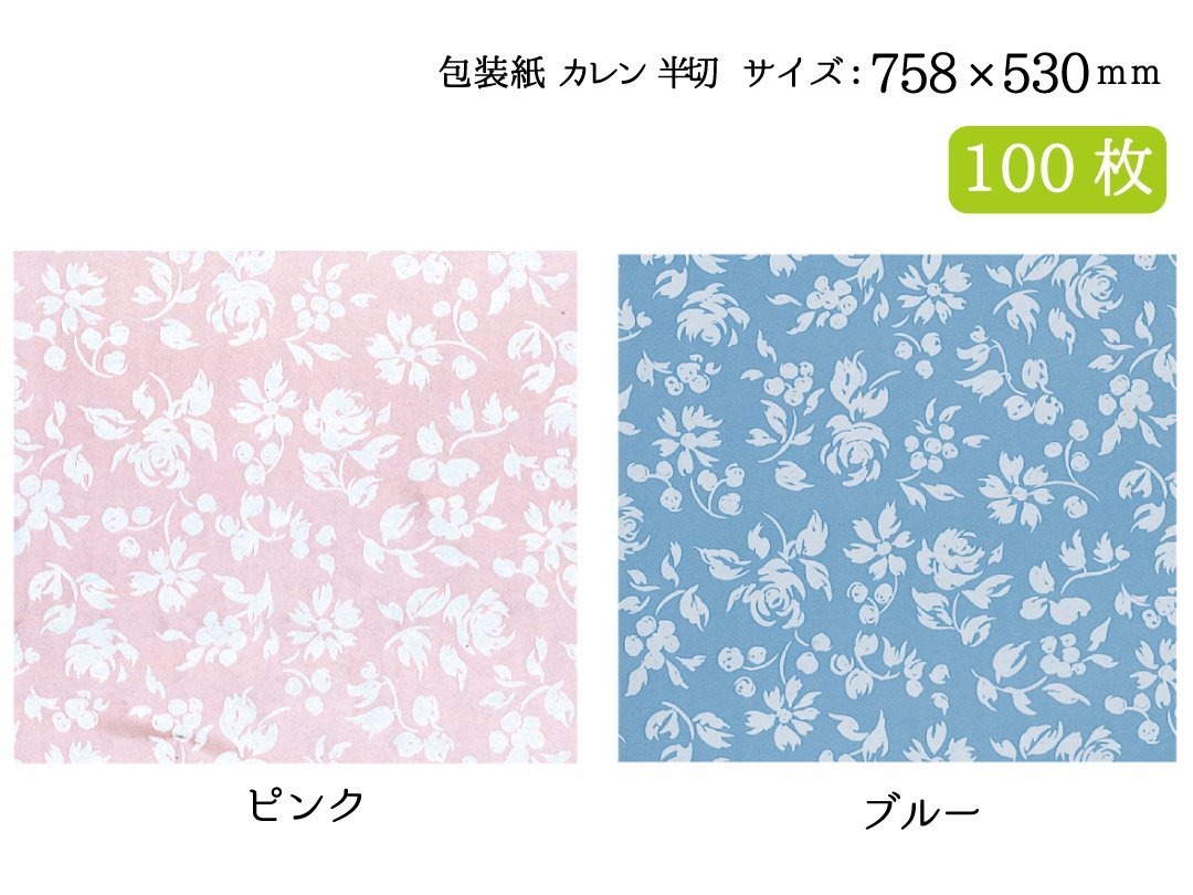 包装紙 カレン(ピンク・ブルー) 半切 100枚