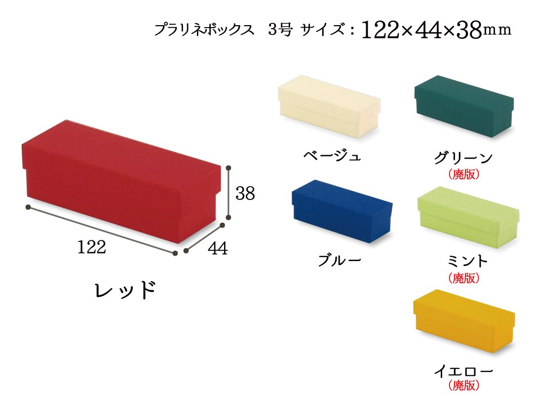 プラリネボックス 3号 5個セット
