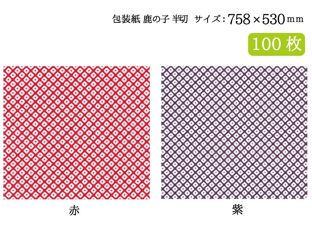包装紙 鹿の子(赤・紫) 半切 100枚