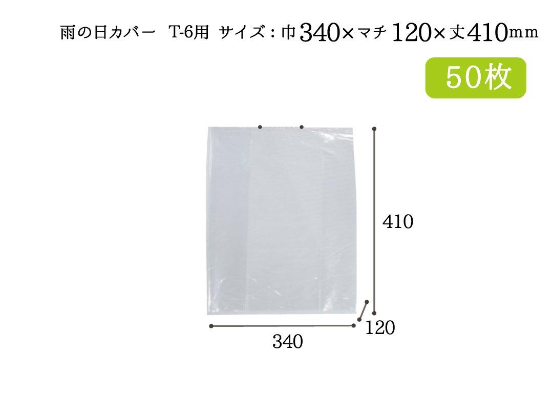 雨の日カバー T-6用 50枚