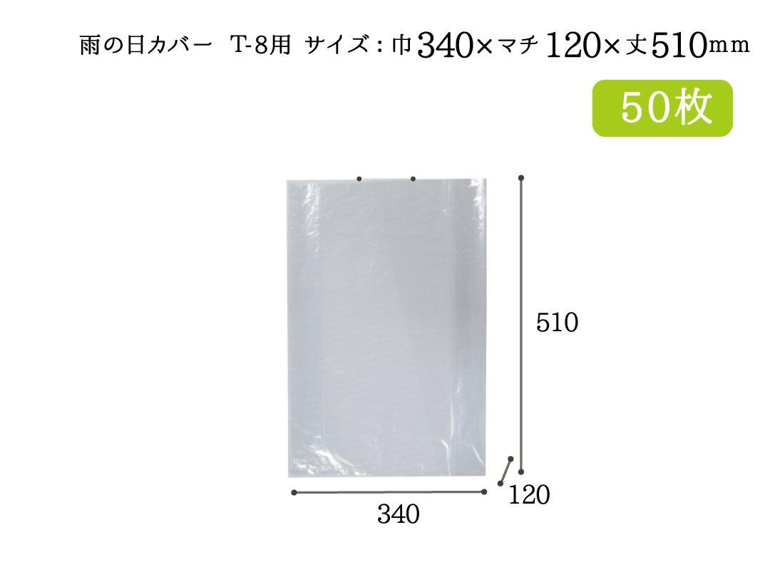 雨の日カバー T-8用 50枚