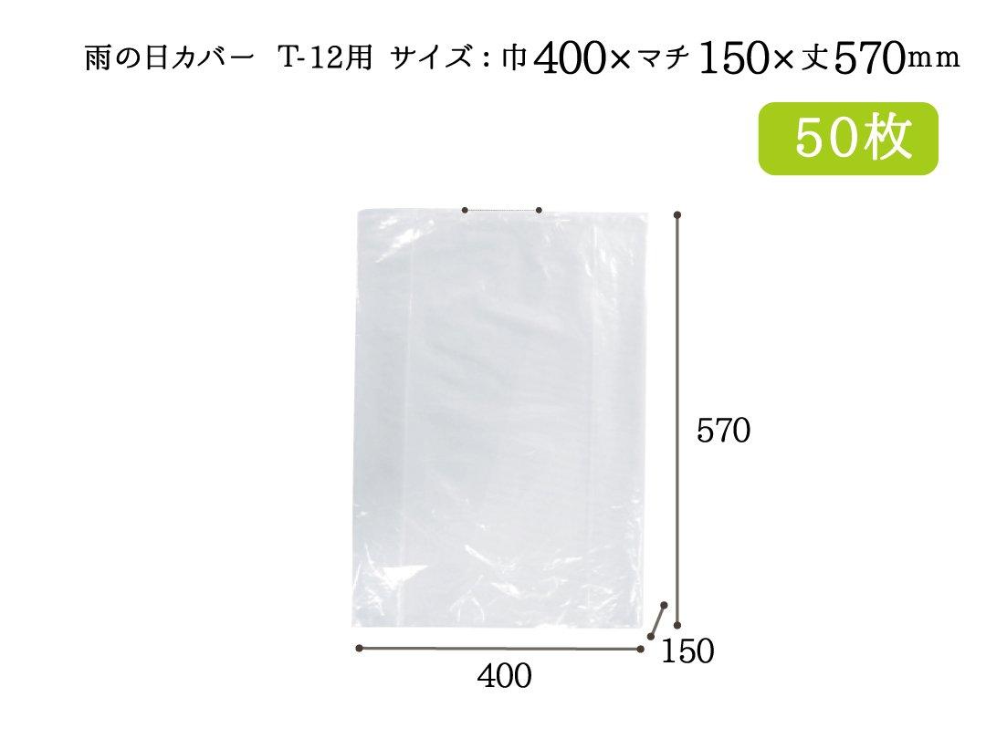 雨の日カバー T-12用 50枚