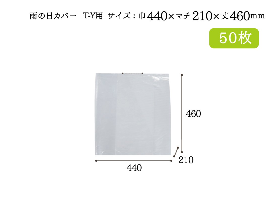 雨の日カバー T-Y用 50枚