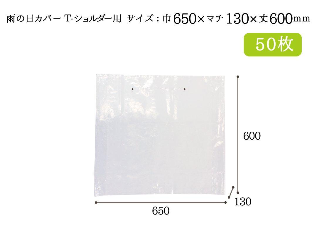 雨の日カバー T-ショルダー用 50枚