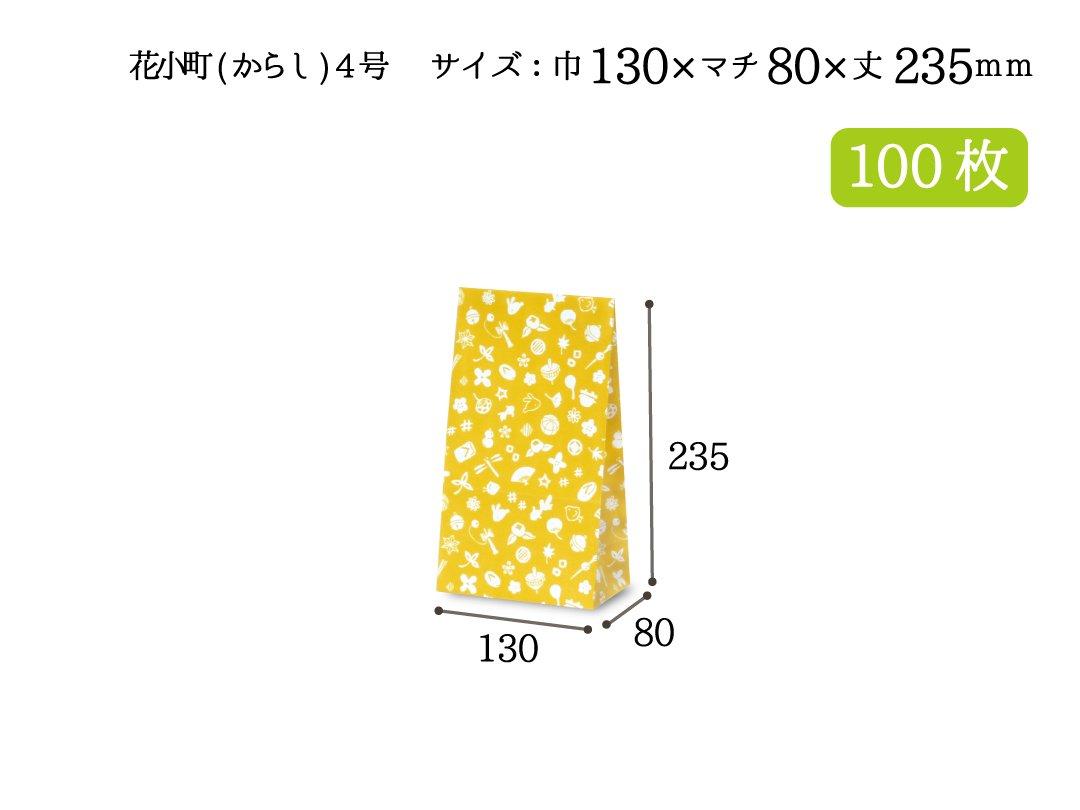 角底袋 花小町(からし) 4号 100枚
