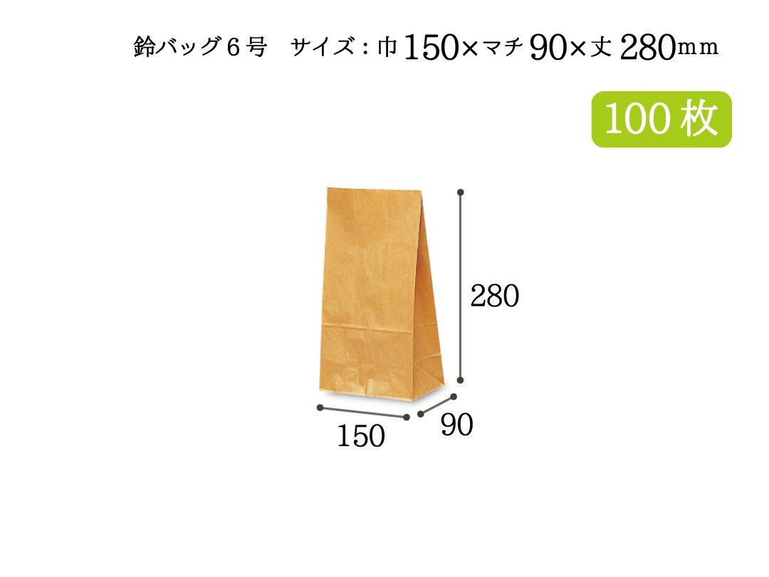 角底袋 鈴バッグ6号 100枚