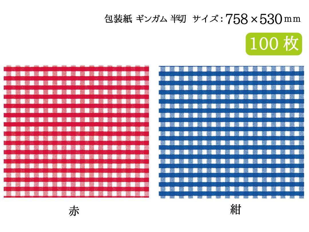 包装紙 ギンガム(赤・紺) 半切 100枚