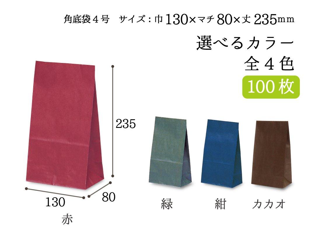角底袋 カラー 4号 100枚