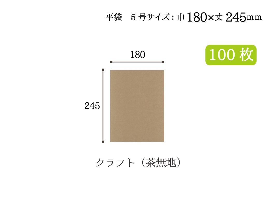 小袋(平袋) 茶無地 5号 100枚