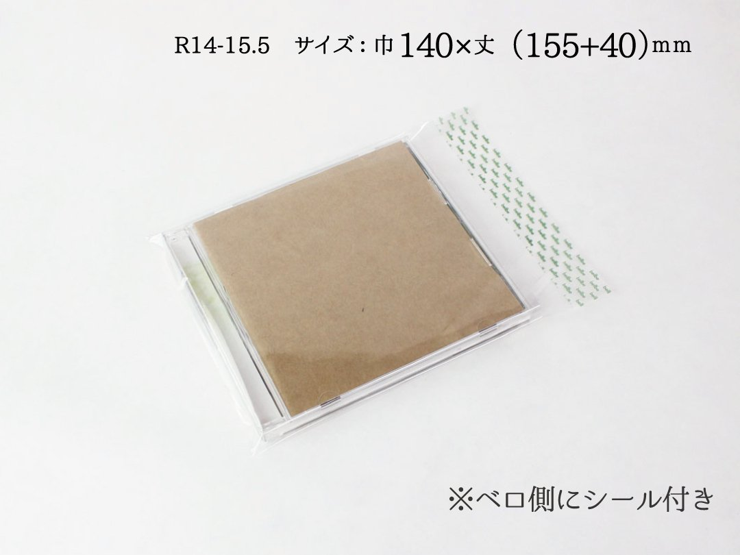 OPP袋03(シール付) R14-15.5 100枚入