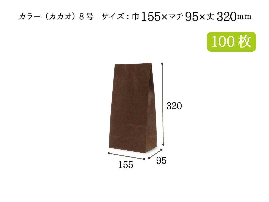 角底袋 カラー(カカオ) 8号 100枚