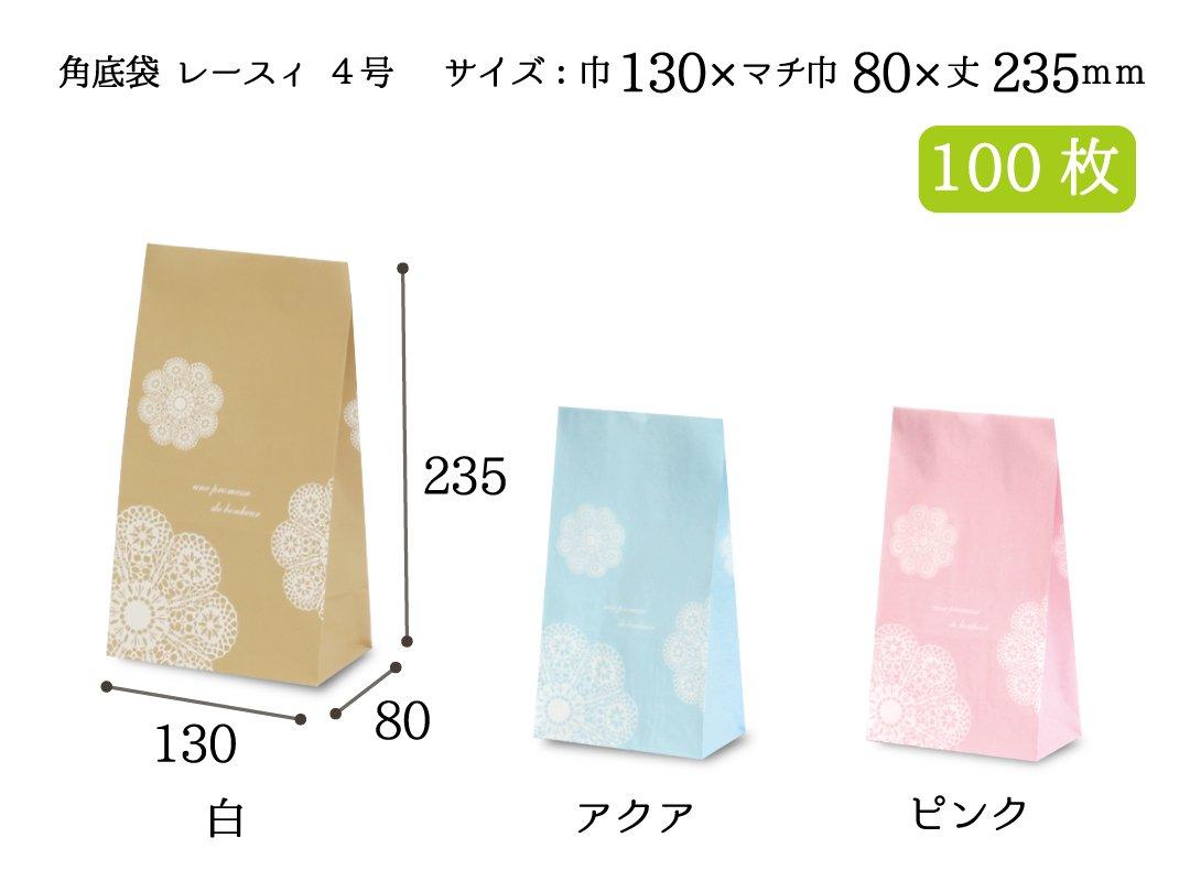 角底袋 レースィ(白・アクア・ピンク) 4号 100枚