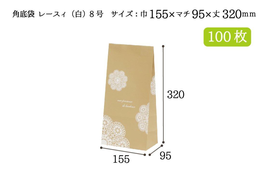 角底袋 レースィ(白) 8号 100枚