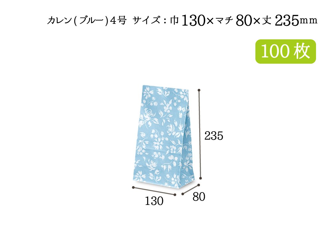 角底袋 カレン(ブルー) 4号 100枚