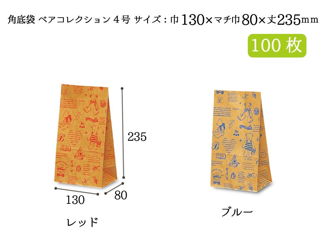 角底袋 ベアコレクション(レッド・ブルー) 4号 100枚