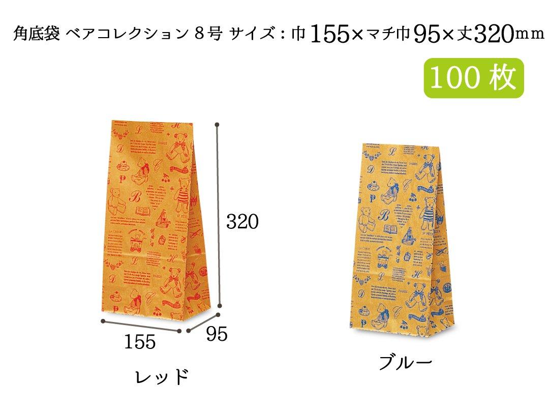 角底袋 ベアコレクション(レッド・ブルー) 8号 100枚