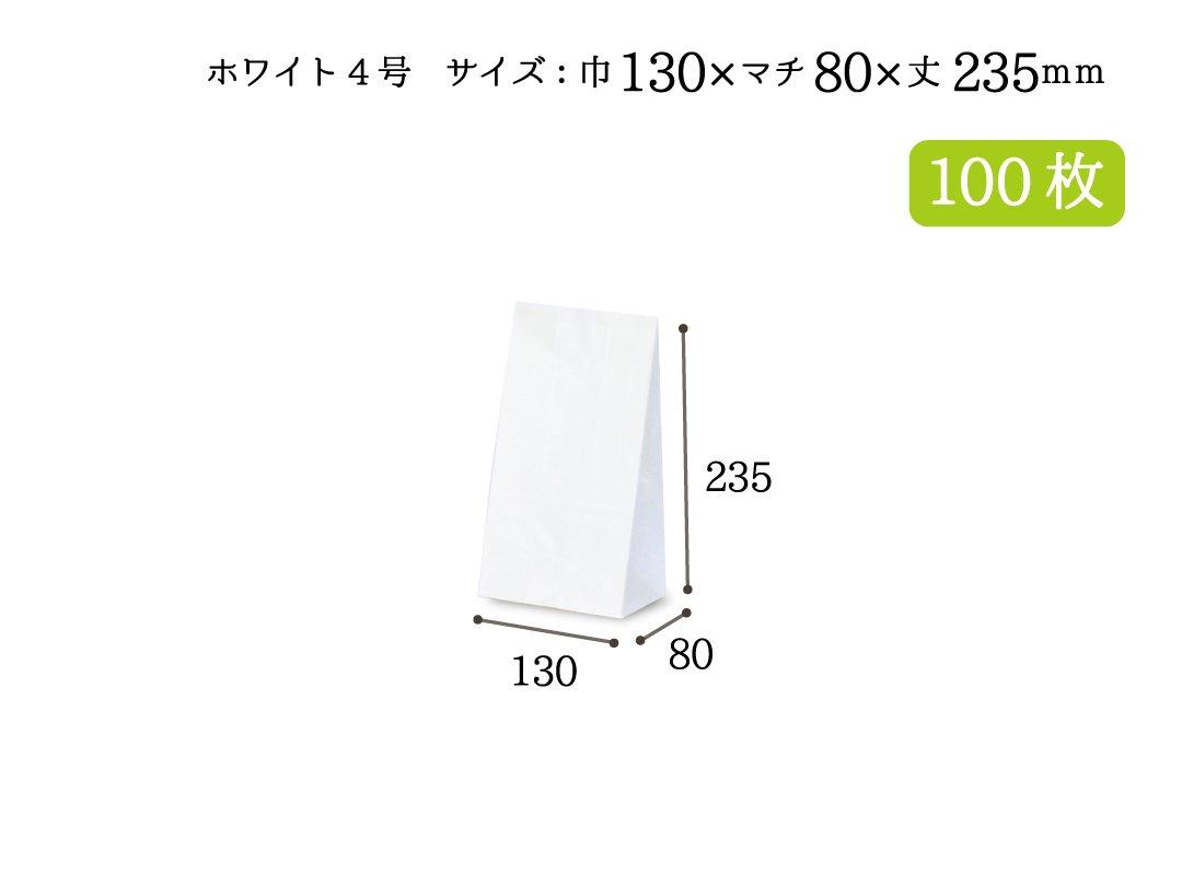 角底袋 ホワイト4号 100枚