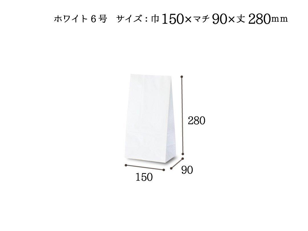 角底袋 ホワイト6号 100枚