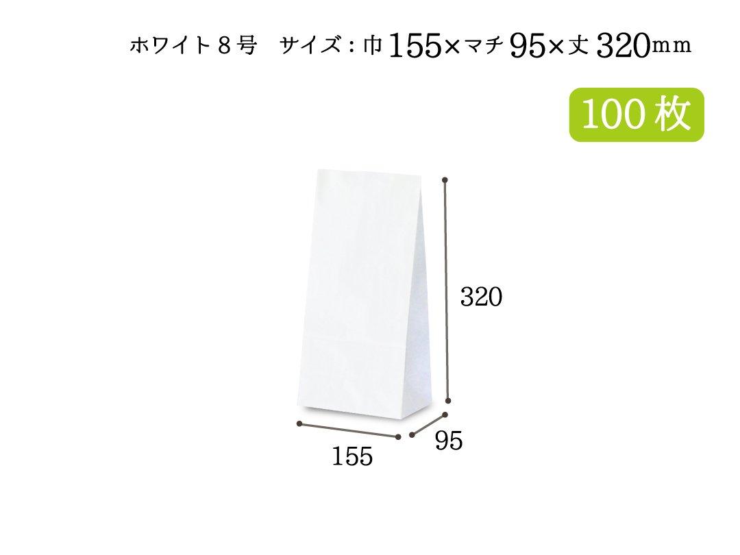 角底袋 ホワイト8号 100枚