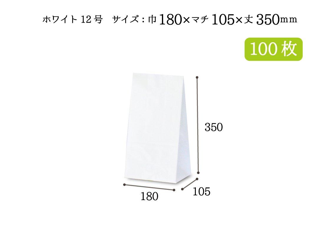 角底袋 ホワイト12号 100枚