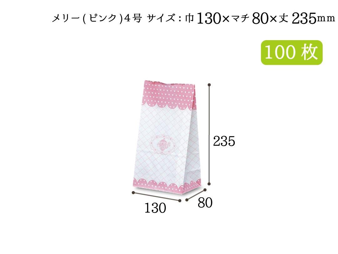 角底袋 メリー(ピンク) 4号 100枚