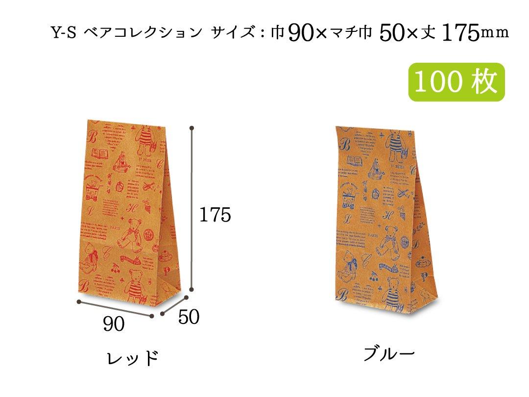 洋品袋 Y-S ベアコレクション(レッド・ブルー) 100枚
