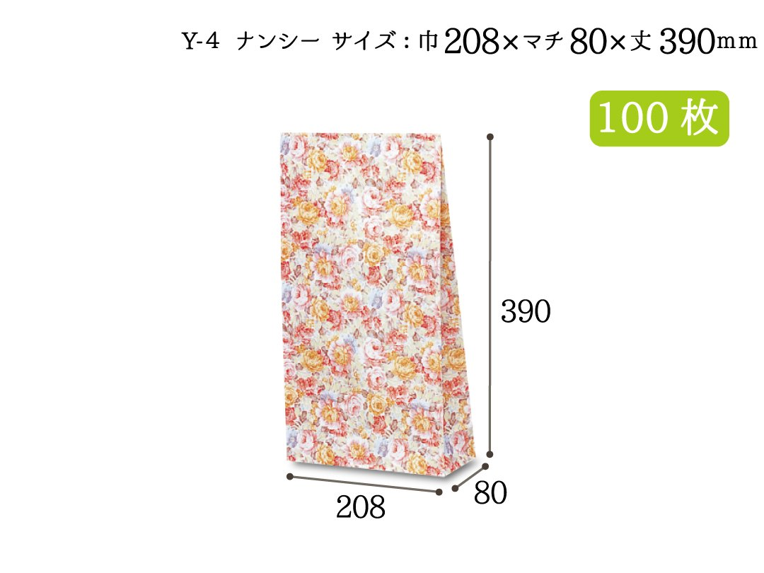 洋品袋 Y-4 ナンシー 100枚