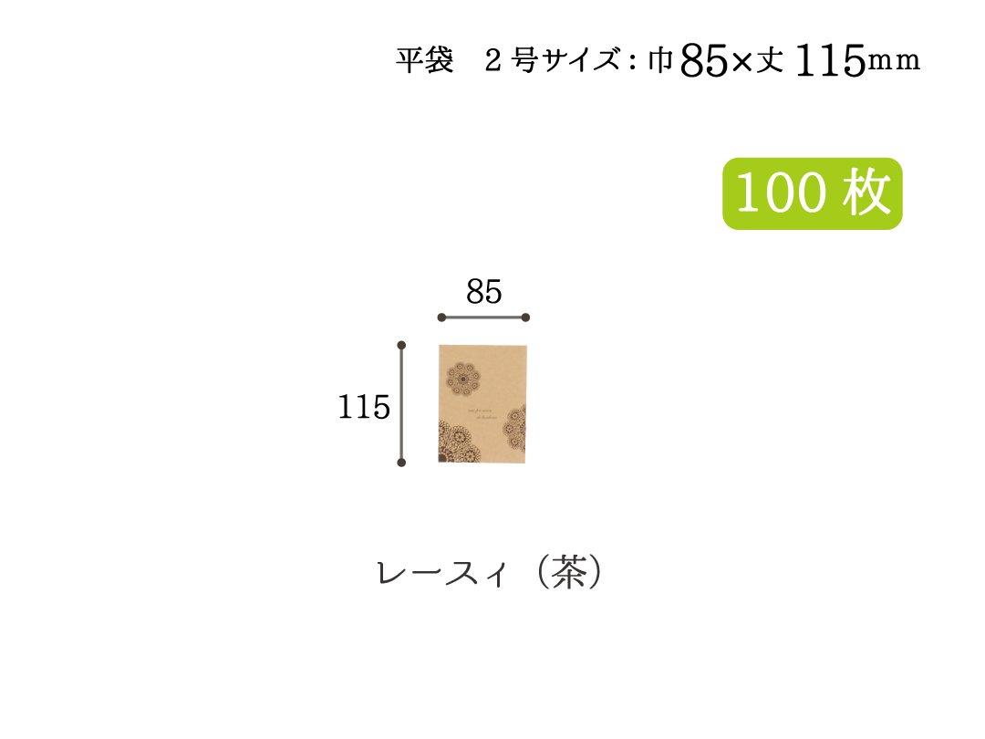 小袋(平袋) レースィ(茶) 2号 100枚