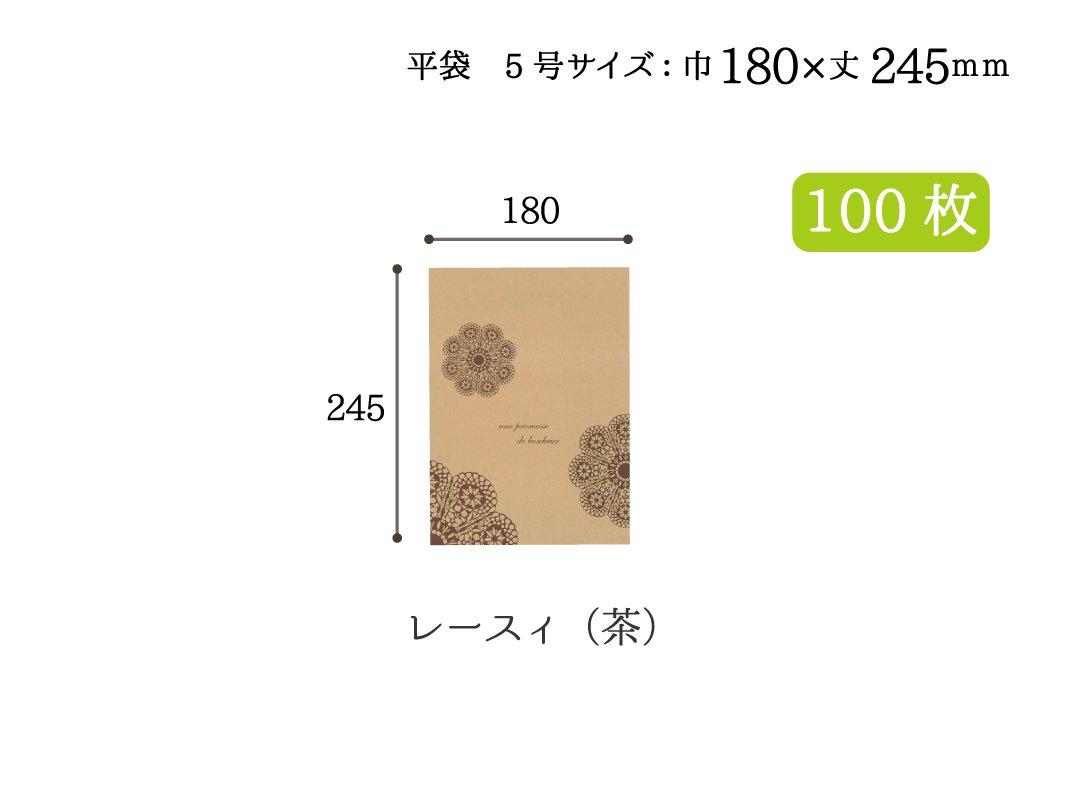 小袋(平袋) レースィ(茶) 5号 100枚