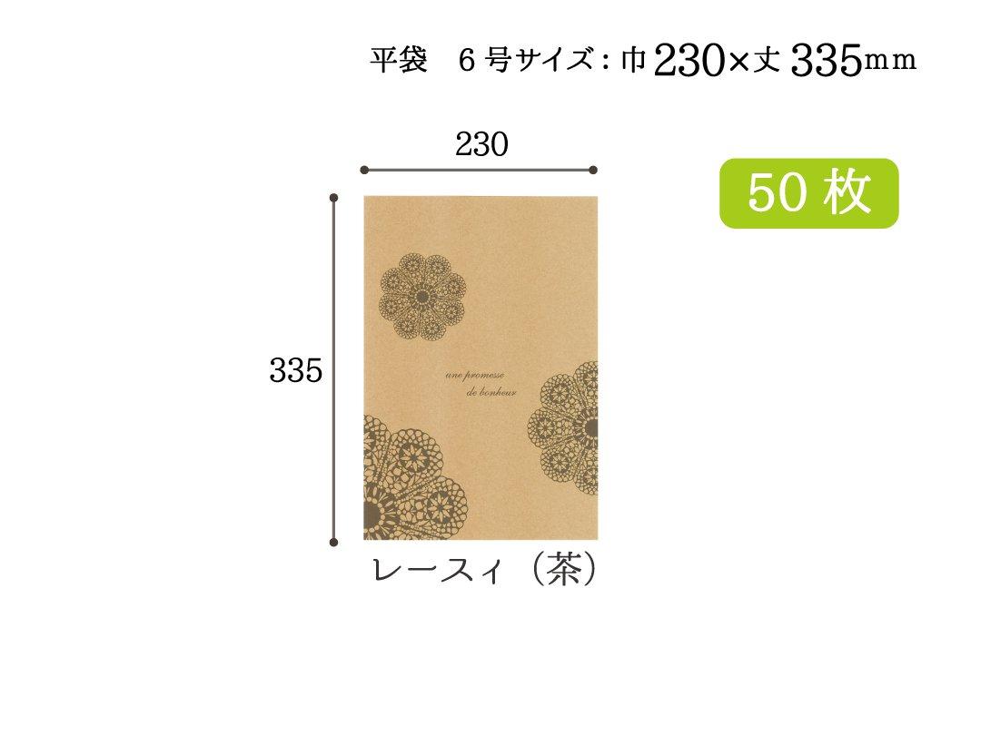 小袋(平袋) レースィ(茶) 6号 50枚