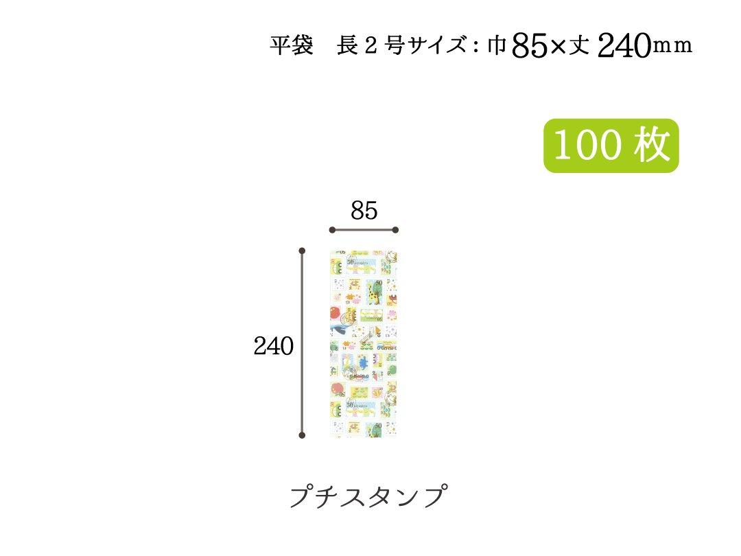 小袋(平袋)プチスタンプ 長2号 100枚