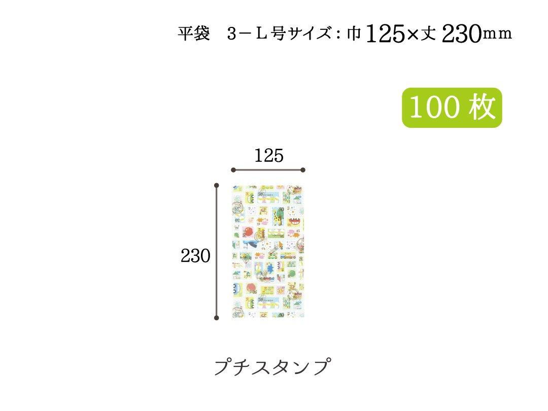 小袋(平袋)プチスタンプ 3-L号 100枚