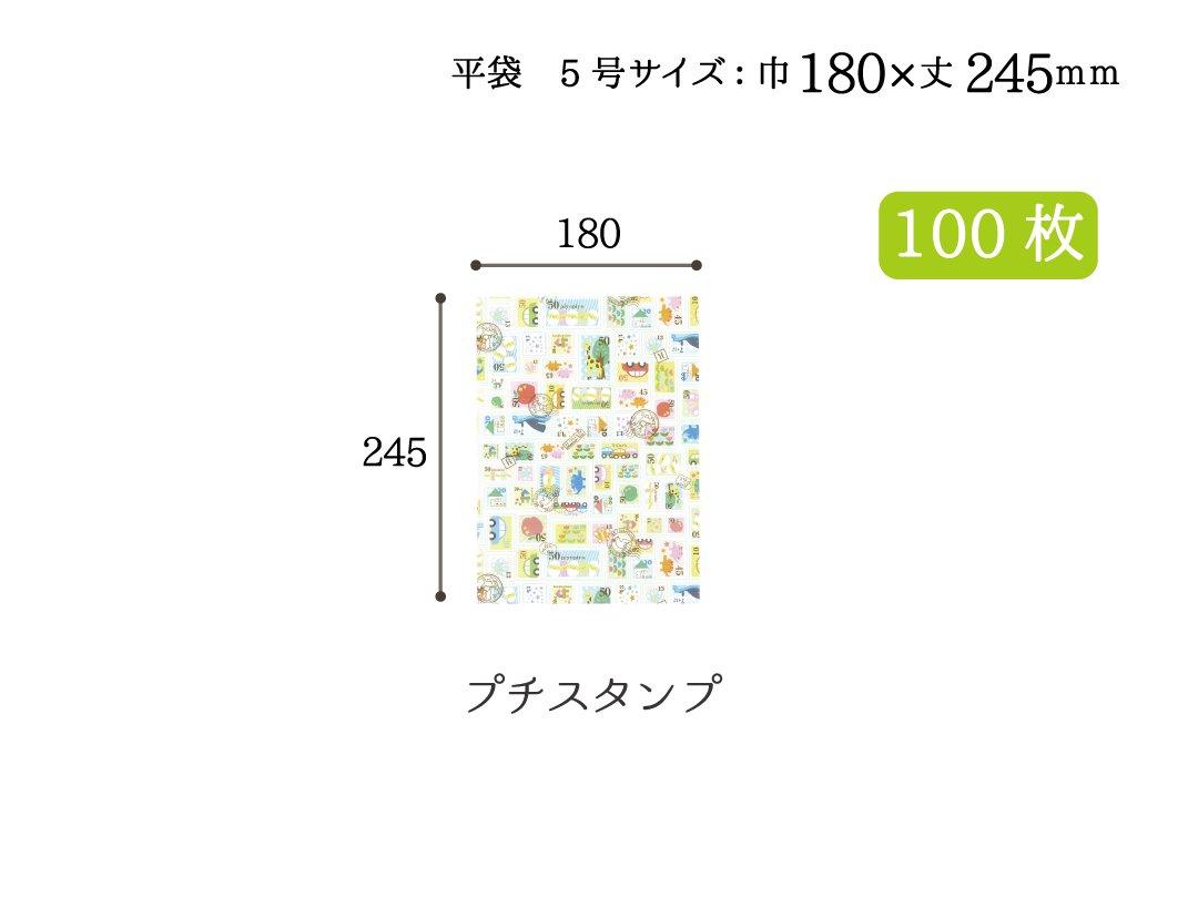 小袋(平袋)プチスタンプ 5号 100枚