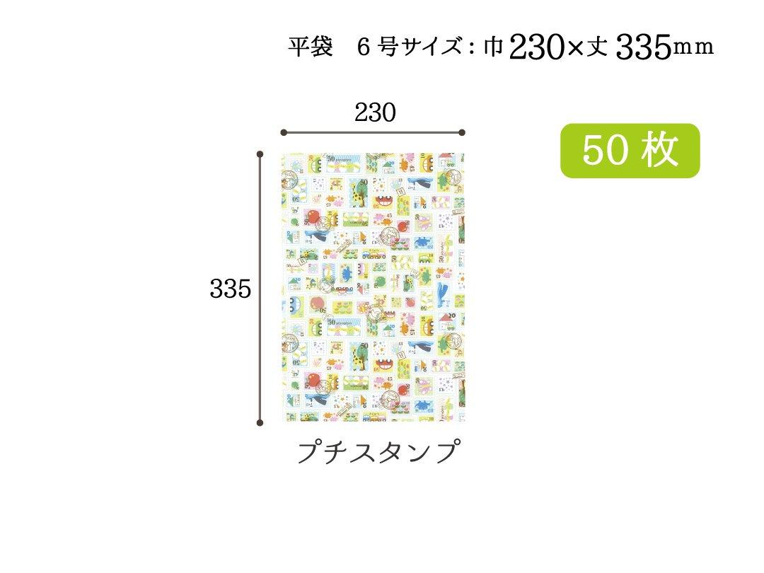 小袋(平袋)プチスタンプ 6号 50枚