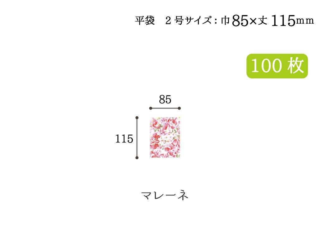 小袋(平袋)マレーネ 2号 100枚