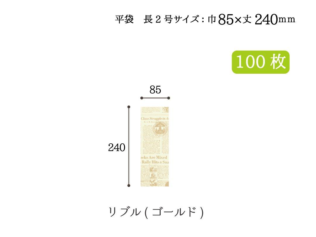 小袋(平袋) リブル(ゴールド) 長2号 100枚