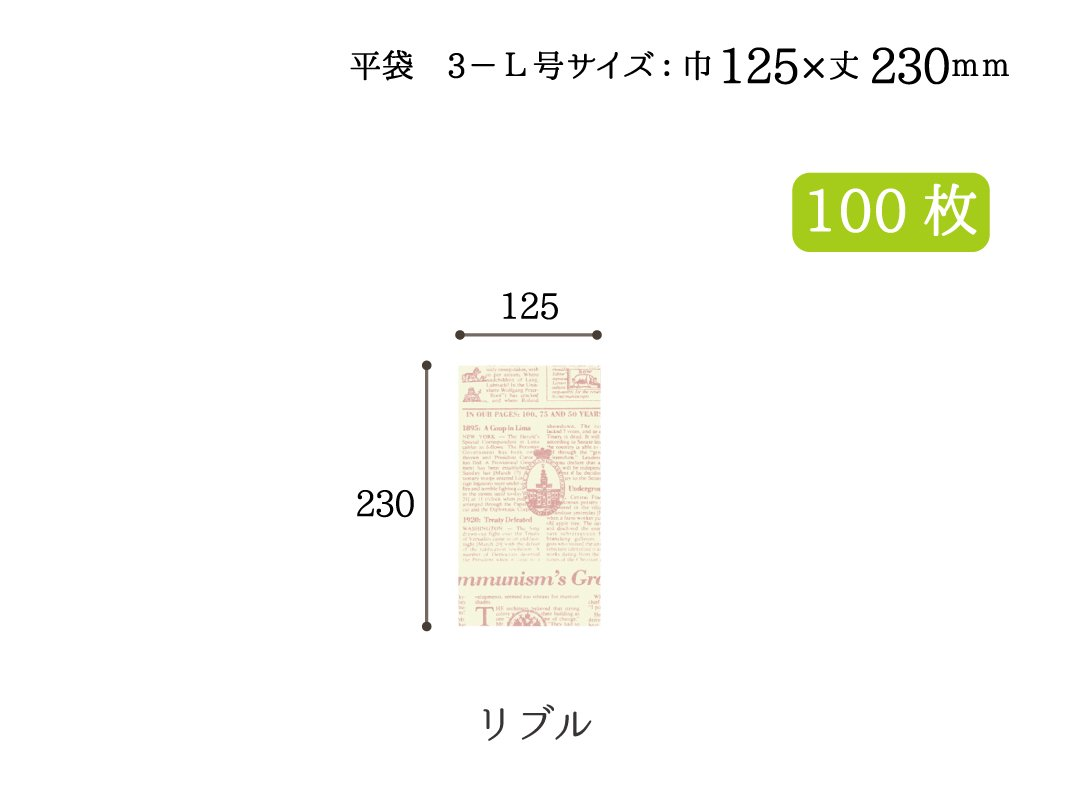 小袋(平袋) リブル(チェリー) 3-L号 100枚