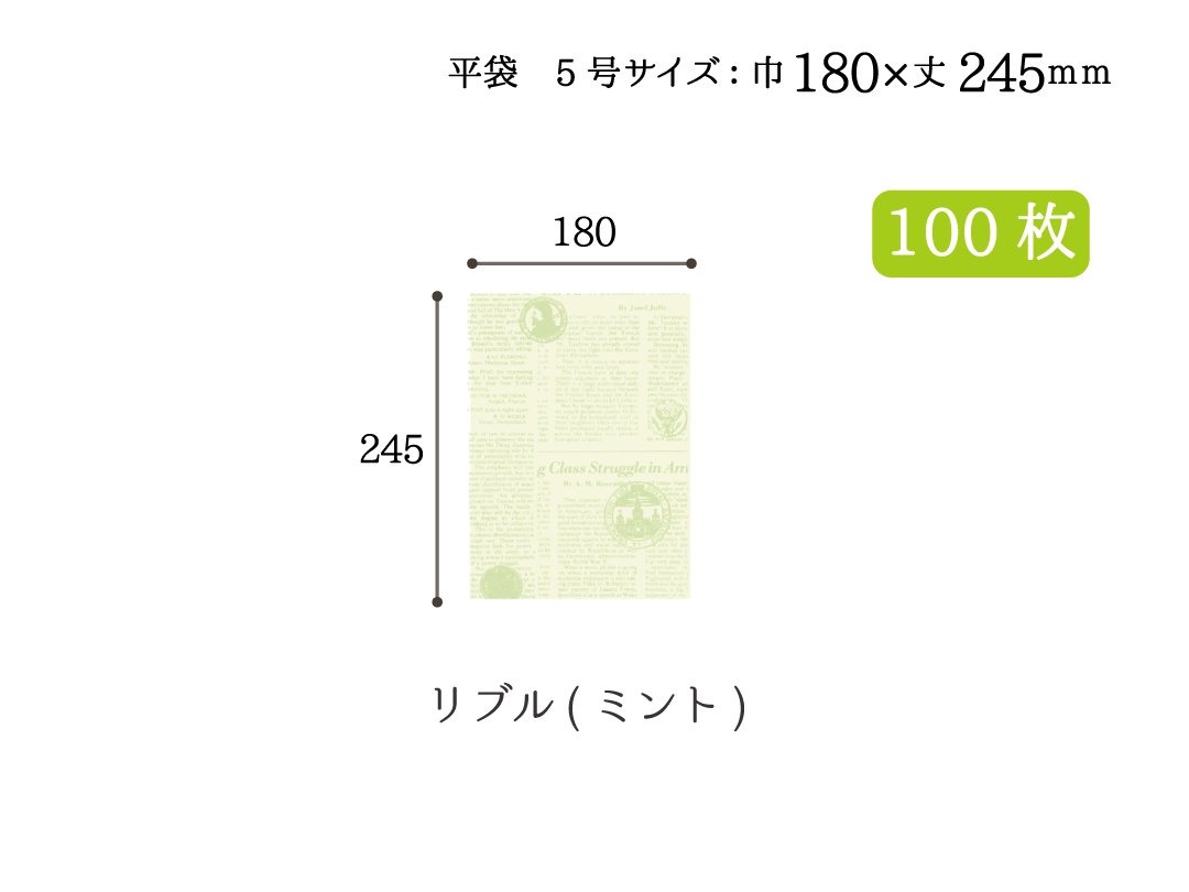 小袋(平袋) リブル(ミント) 5号 100枚