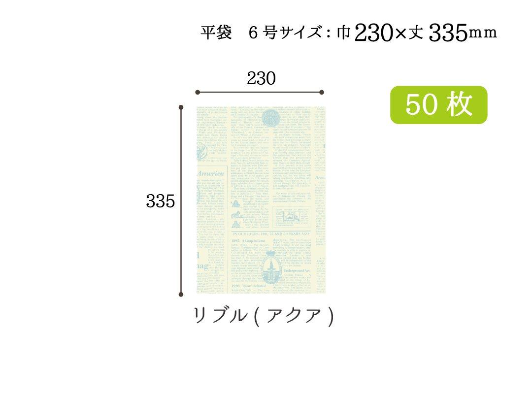 小袋(平袋) リブル(アクア) 6号 50枚