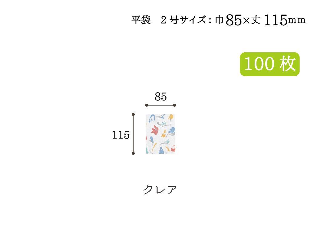 小袋(平袋) クレア 2号 100枚
