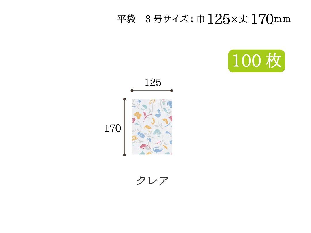 小袋(平袋) クレア 3号 100枚