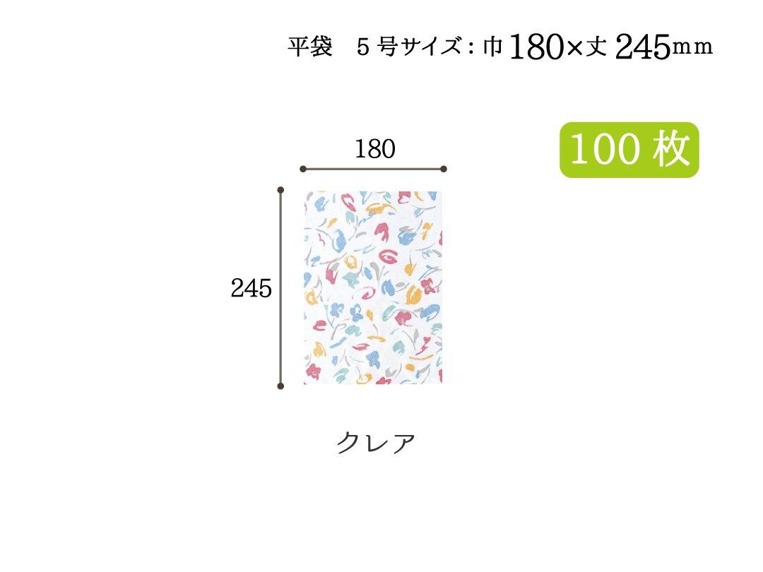 小袋(平袋) クレア 5号 100枚