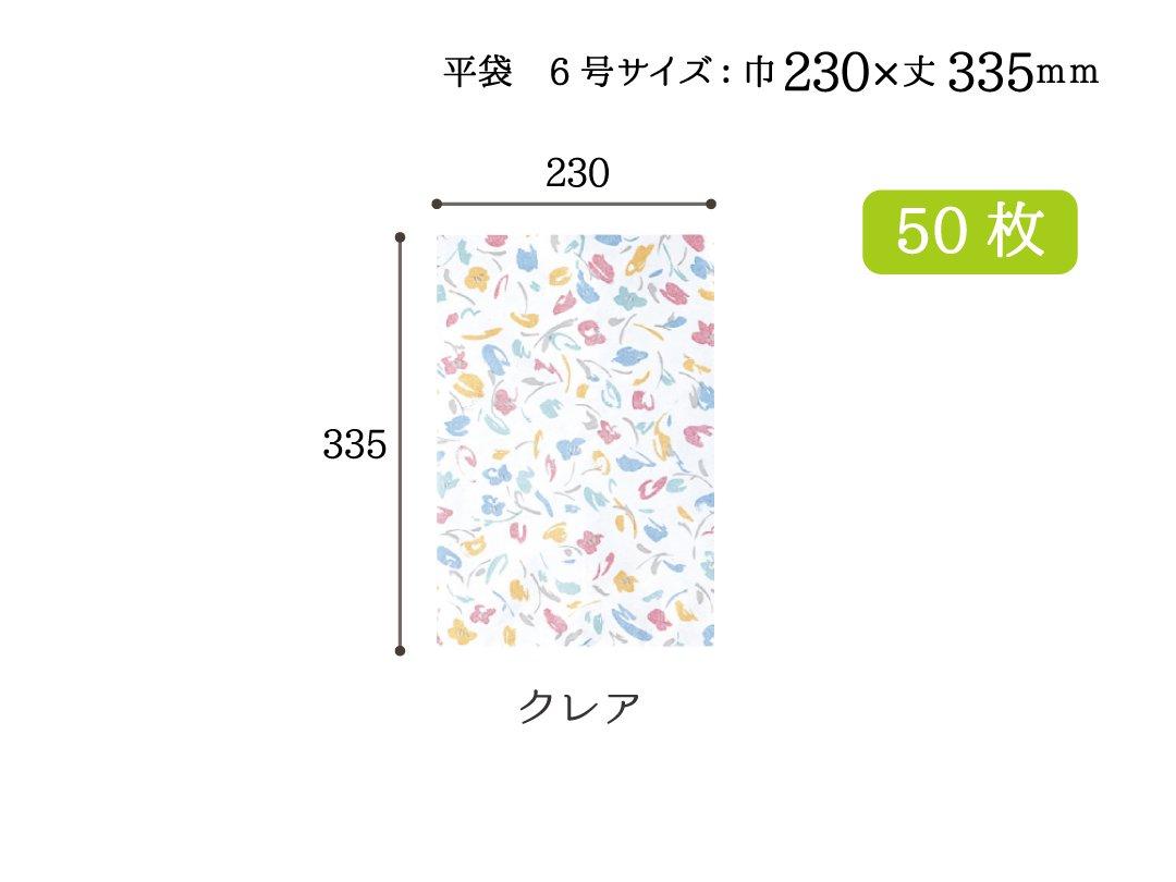 小袋(平袋) クレア 6号 50枚