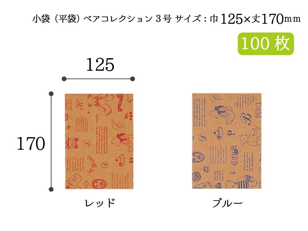 小袋(平袋)ベアコレクション(レッド・ブルー) 3号 100枚