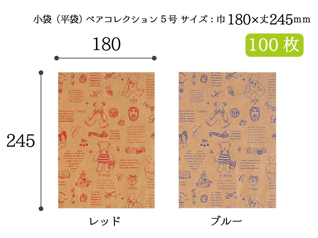 小袋(平袋)ベアコレクション(レッド・ブルー) 5号 100枚