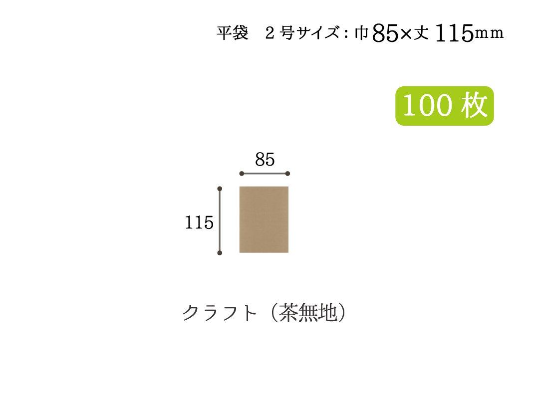 小袋(平袋) 茶無地 2号 100枚