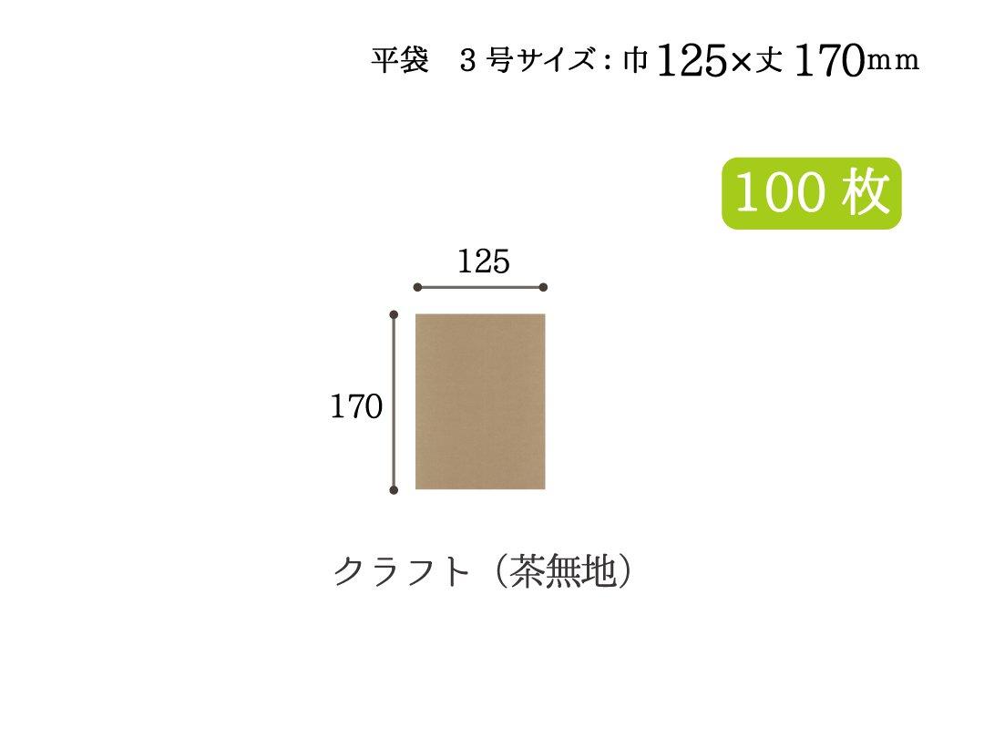 小袋(平袋) 茶無地 3号 100枚