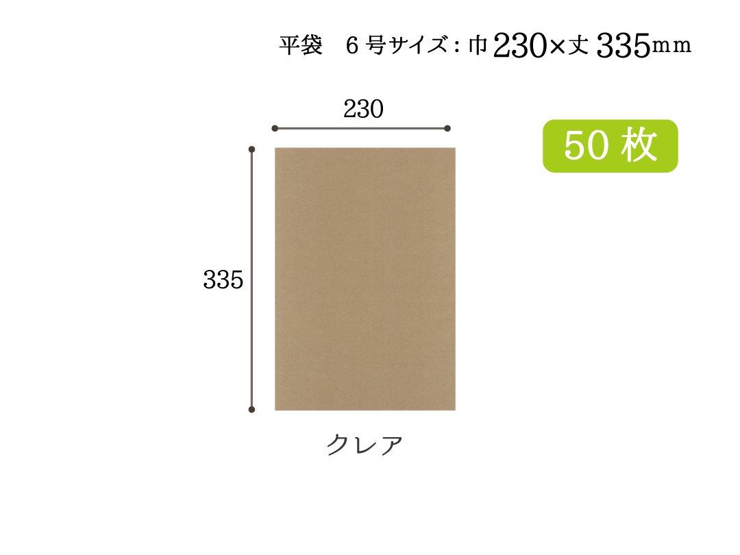 小袋(平袋) 茶無地 6号 50枚