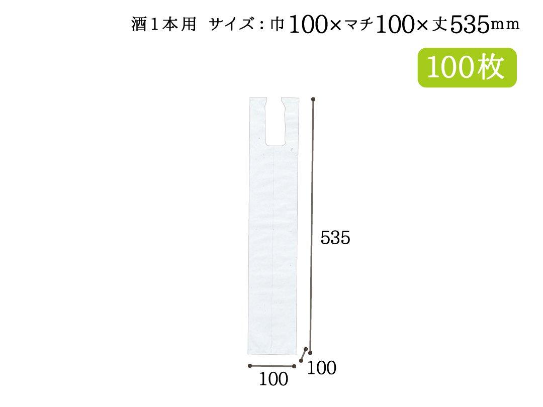 レジ袋 酒1本用 100枚